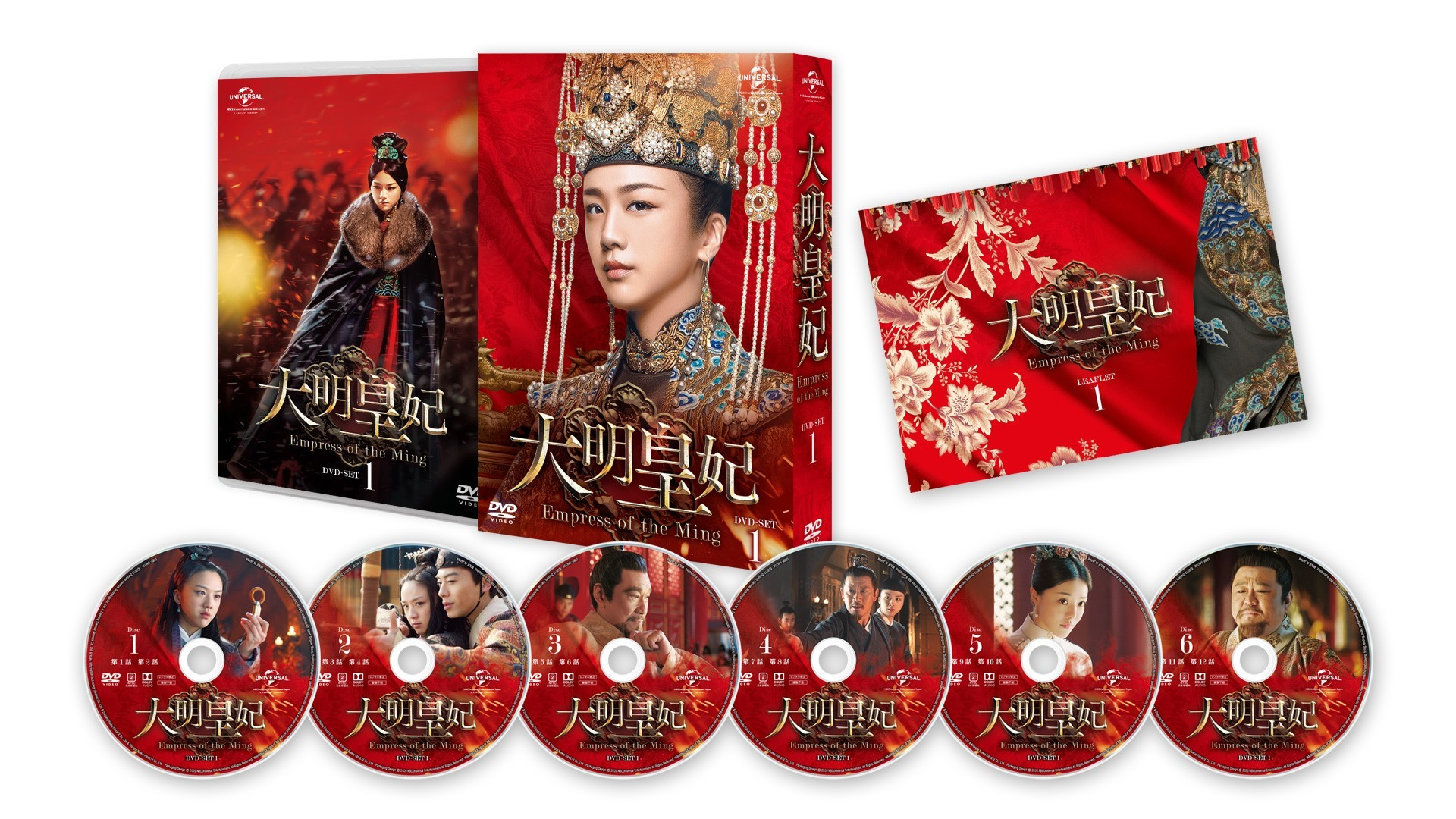大明皇妃~Empress of the Ming~ DVD-SET 1