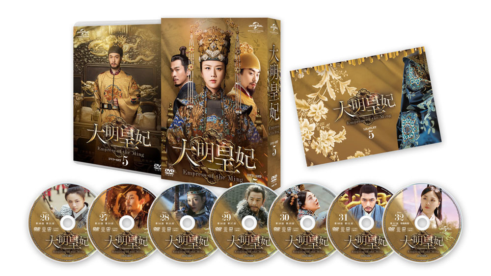 大明皇妃~Empress of the Ming~ DVD-SET 5