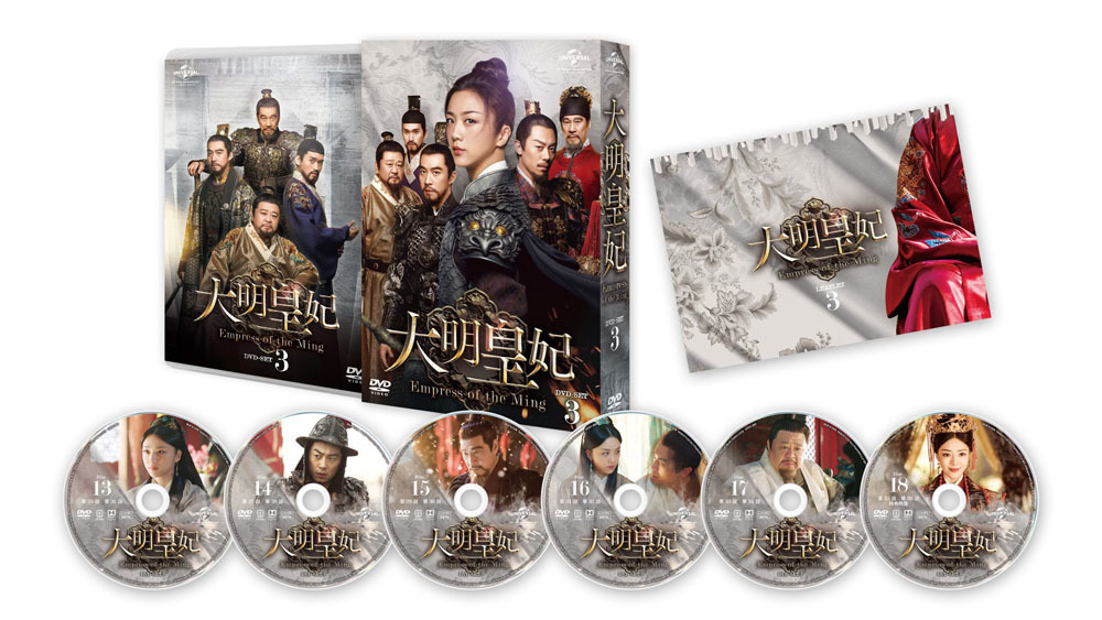 大明皇妃~Empress of the Ming~ DVD-SET 3