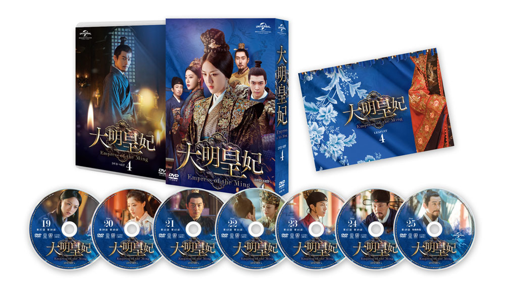 大明皇妃~Empress of the Ming~ DVD-SET 4