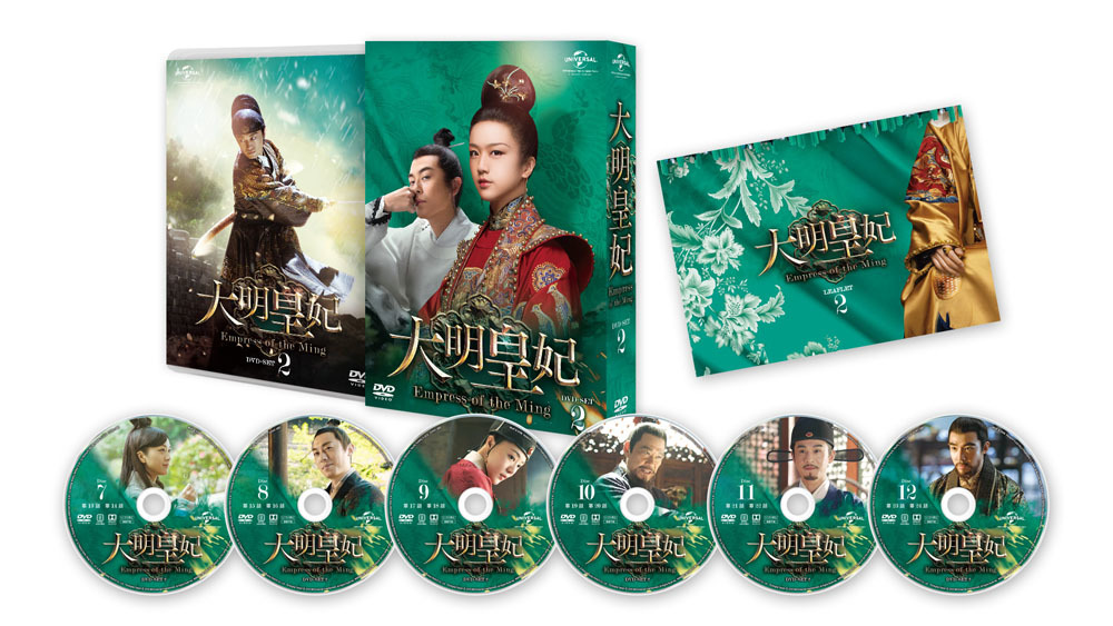 大明皇妃~Empress of the Ming~ DVD-SET 2